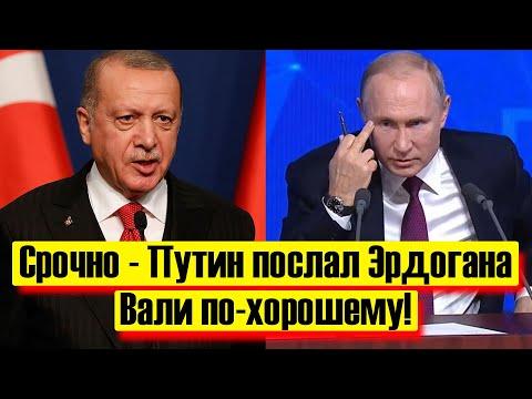 Срочно - Путин послал Эрдогана - Никаких МИРОТВОРЦЕВ - Новости и политика - Видео онлайн
