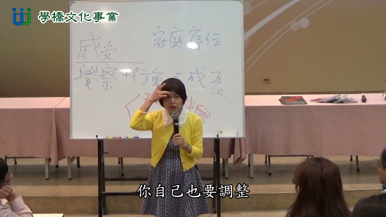 【 ♪ 學橋文化】吳娟瑜老師--如何培養孩子成為情緒EQ高手 - YouTube