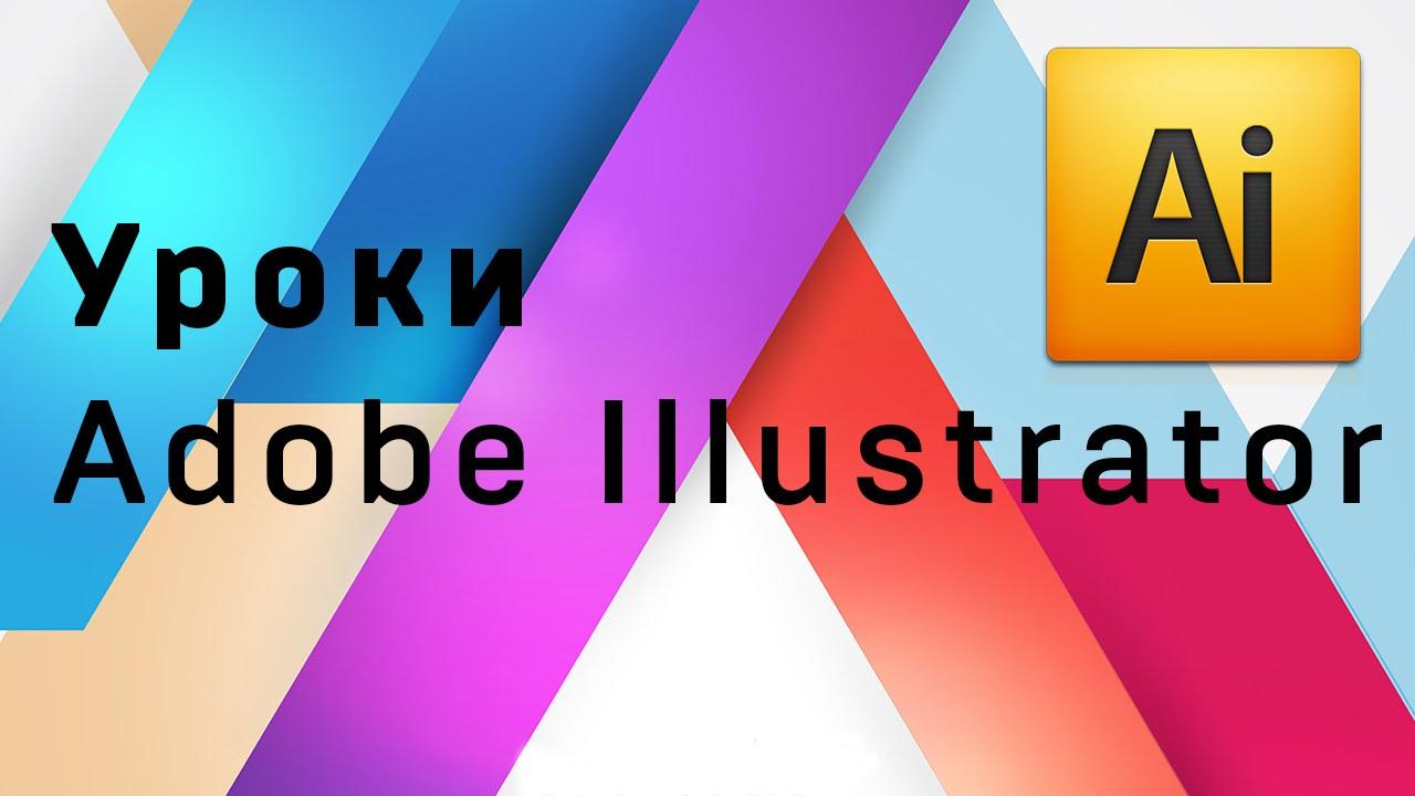 Adobe illustrator изменить цвет