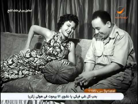 Ismail Yassin fi Mat7af Alsham3 1956