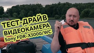 Тест-драйв екшн-камери Sony X3000