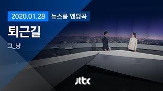 1월 28일 (화) 뉴스룸 엔딩곡 (BGM : 퇴근길 - 그_냥) / JTBC News