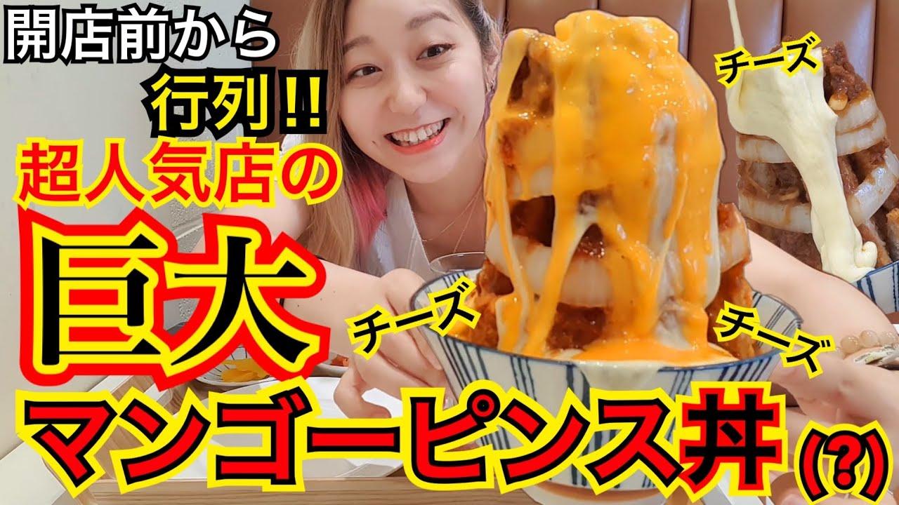 夏なので、開店から行列の超人気巨大大盛りチーズマンゴーピンス丼食べに行ってきた【モッパン】