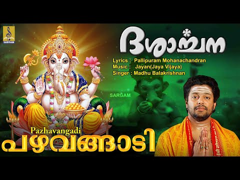 Pazhavangadi a song from Dasarchana sung by Madhu Balakrishnan