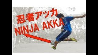 【サッカー足技】忍者アッカやってみた(裏街道ボレーシュート) How to NINJA AKKA