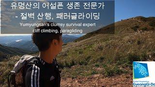 유명산의 어설픈 생존 전문가 - 절벽 산행과 패러글라이…