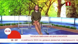 Наталья Раменская «Ко Дню спасателя»