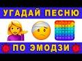 Угадай песню по эмодзи за 10 секунд   Где логика?   Русские песни 2020 - 2021 №76