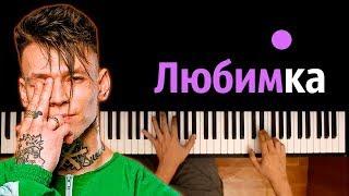 NILETTO - Любимка ● караоке | PIANO KARAOKE ● ᴴᴰ + НОТЫ & MIDI