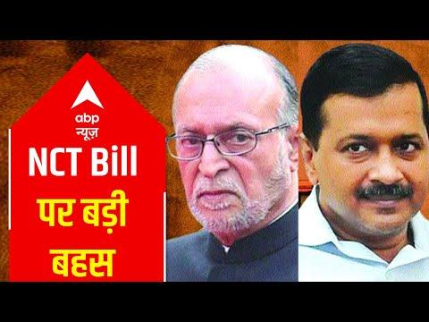 Debate: Constitutional power struggle over NCT Bill b/w Center & Delhi govt
