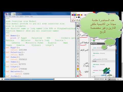 Introduction To Computer Science And Programming|Aldarayn Academy|lecture 3