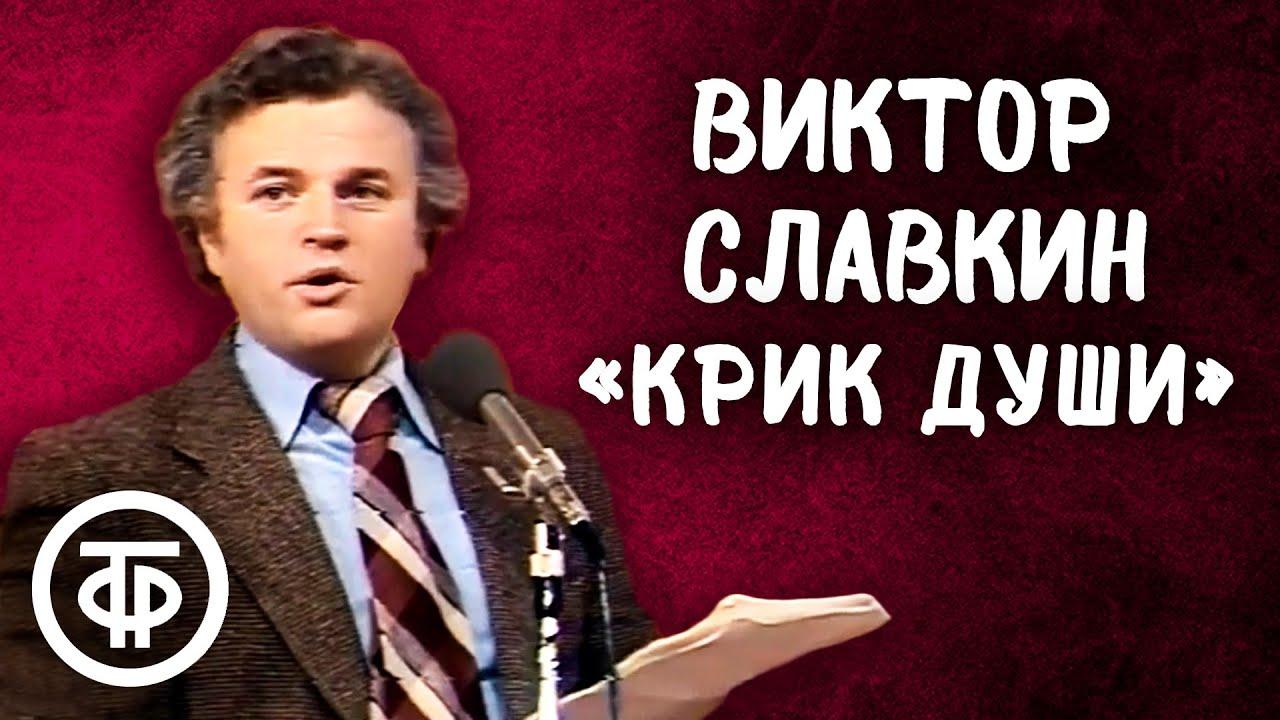 """Эпистолярная история писателя Виктора Славкина """"Крик души"""" (1980)"""
