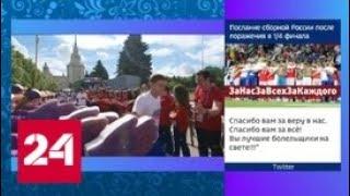 Сборную России на Воробьевых горах встретили овациями - Россия 24