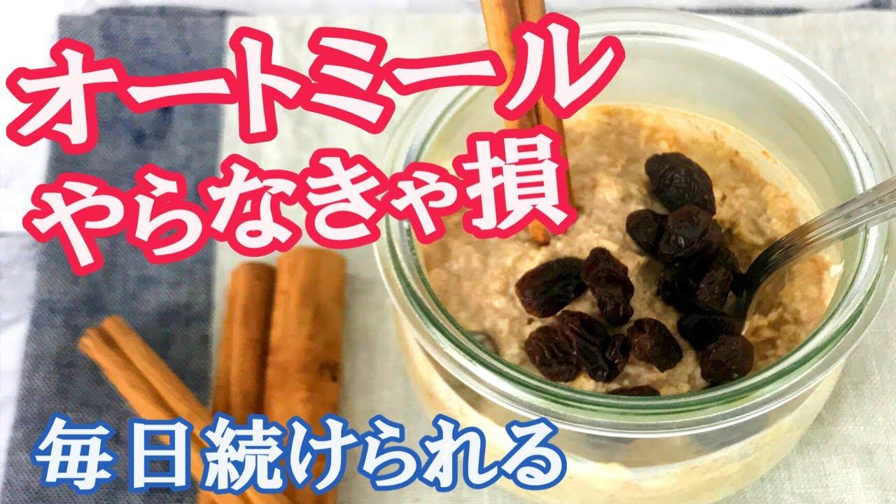 豆乳 オートミール