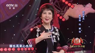 [梨园闯关我挂帅]京剧《黛诺》选段 演唱:吴海燕| CCTV戏曲