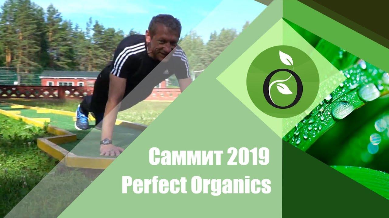 Саммит 2019, день 3 \\ Perfect Organics \\ Школа лидеров - полное поружение