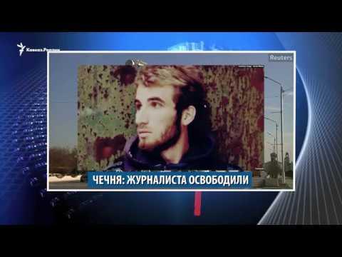 Преследования в Ингушетии, задержание министра в Дагестане и освобождение журналиста в Чечне