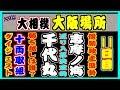 [11日目] 大相撲大阪場所 十両取組ダイジェスト 2019.3.20