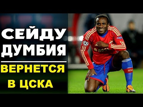 ЦСКА подпишет Сейду Думбия? Он ещё хорош?