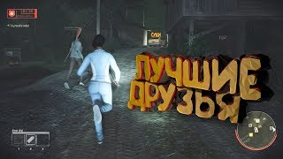 Friday 13th the Game - Смешные моменты, приколы, баги