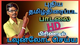 How to new Tamil HD video songs download