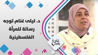 د. ليلى غنام - توجه رسالة للمرأة الفلسطينية