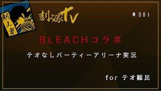 【セブンナイツ】第1回 BLEACHコラボ