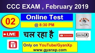 Online CCC Practice Test 2 || February 2019 || CCC Course in Hindi