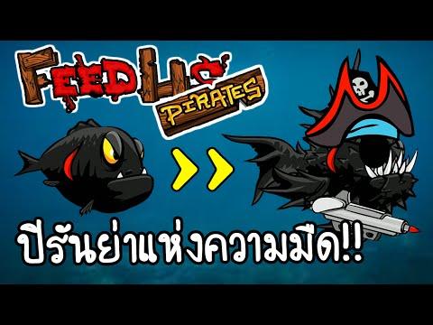 Feed Us Pirates - ปิรันย่าแห่งความมืด!! [ เกมส์มือถือ ]
