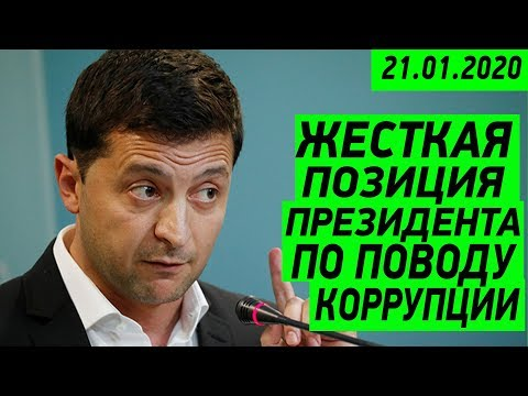 Я в Коррупции НЕ ЗАМЕШАН! Ответ Зеленского в интервью иностранному журналисту