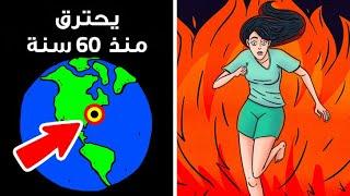 مدينة مشتعلة منذ 60 سنة