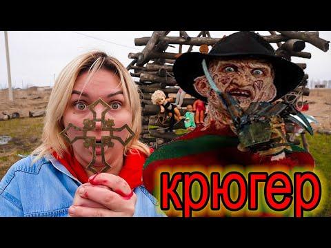Эпичная БИТВА  с Фредди Крюгером Мистический квест 24 часа