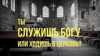 Часть 3 | Ты служишь Богу или ходишь в церковь?  - Богдан Бондаренко