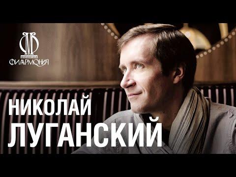 «Домашний сезон». Николай Луганский // Nikolay Lugansky. «Armchair Concerts» Without An Audience
