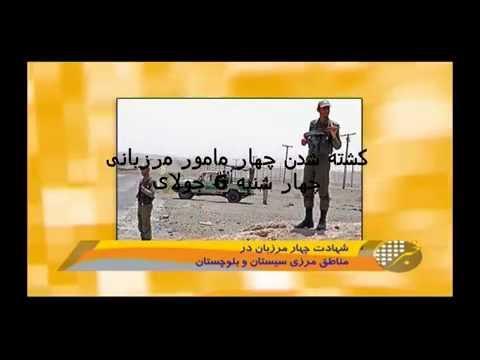 کیهان لندن/لنزایران- کشته شدن چهار مرزبان در استان سیستان و بلوچستان