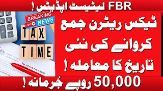 FBR Latest Updates About Tax Return Submission Date EXTENSION !!!