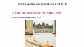 Улучшение зрения. Полное расслабление организма(Улучшение зрения. Полное расслабление организма Видео научит вас расслабиться, отдохнуть, поправить..., 2013-02-11T15:31:59.000Z)
