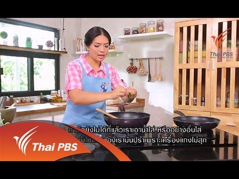 กินอยู่...คือ EatamAre (www.thaipbs.or.th/EatamAre)