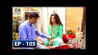 Bubbly Kya Chahti Hai Episode 105 - 10th July 2018 - ARY Digital Drama