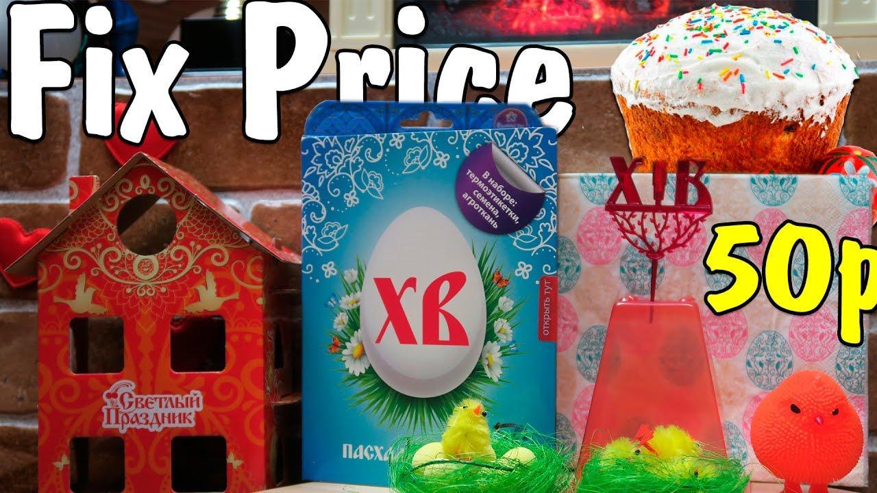Fix Price Пасха 2017 покупки Фикс Прайс Пасха Украшения для яиц Декор Все по 50 55 и 99 рублей