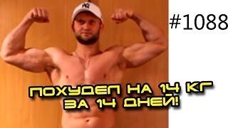 День 14!  Тренер похудел на 14 кг за 14 дней сделав сушку тела в формате реалити шоу!(, 2014-04-20T19:10:14.000Z)
