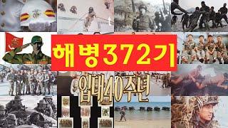 해병대372기 입대40주년 기념영상