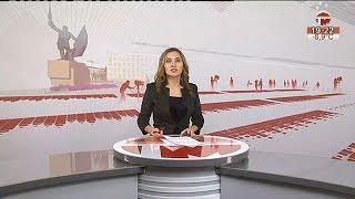 Телемикс Новости. 18.01.2019