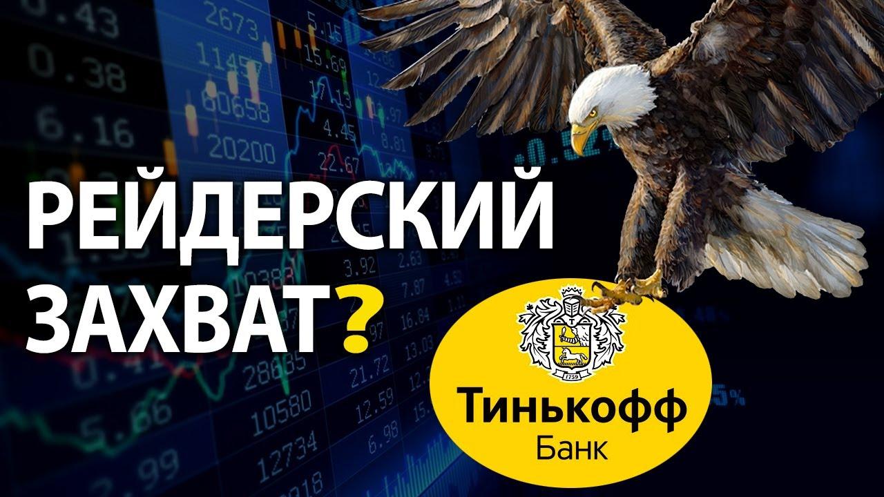 США «отжали» «Тинькофф Банк»?