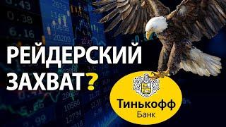 """США """"отжали"""" один из крупнейших частных банков РФ? Что не так с """"триллионом Тинькоффа"""""""