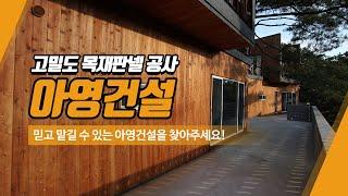 고밀도목재판넬공사 아영건설