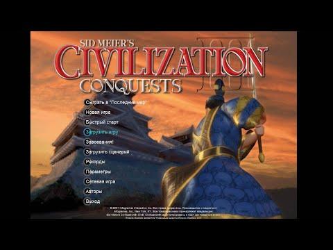 Civilization 3. Обучение. Мощный старт.