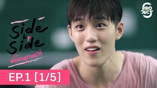 Project S The Series | Side by Side พี่น้องลูกขนไก่ EP.1 [1/5]