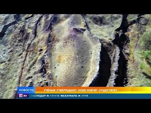 Ученые нашли Ноев ковчег в горах Арарат