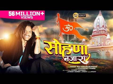 Baba Hansraj Raghuwanshi Sohna Najara Bhawna Da सोहणा नज़ारा (FULL SONG) ||  Paramjeet Pammi |